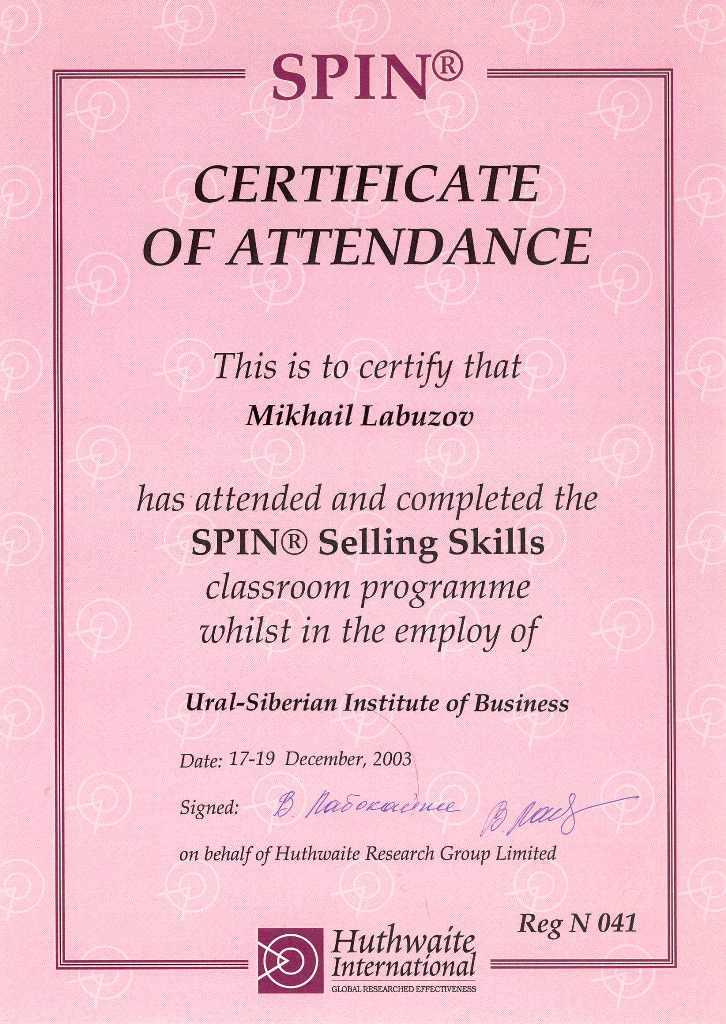 сертификат SPIN.jpg